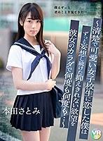 【VR】〜清楚で可愛い女子校生に恋した僕はずっと妄想し続けた抑えきれない欲望を彼女のカラダで何度も何度も…〜 本田さとみ