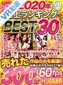 【VR】KMPVR-bibi-2020年上半期売上ランキングBEST30