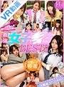 【VR】クラスのスーパーアイドル級がこんなにたくさん集まってくれました!最強女子○生BEST!!