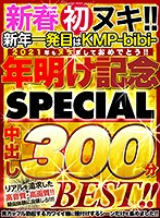【VR】新春初ヌキ!!新年一発目はKMP-bibi-2021年もヌケましておめでとう!!年明け記念SPECIAL中出し300分BEST!!