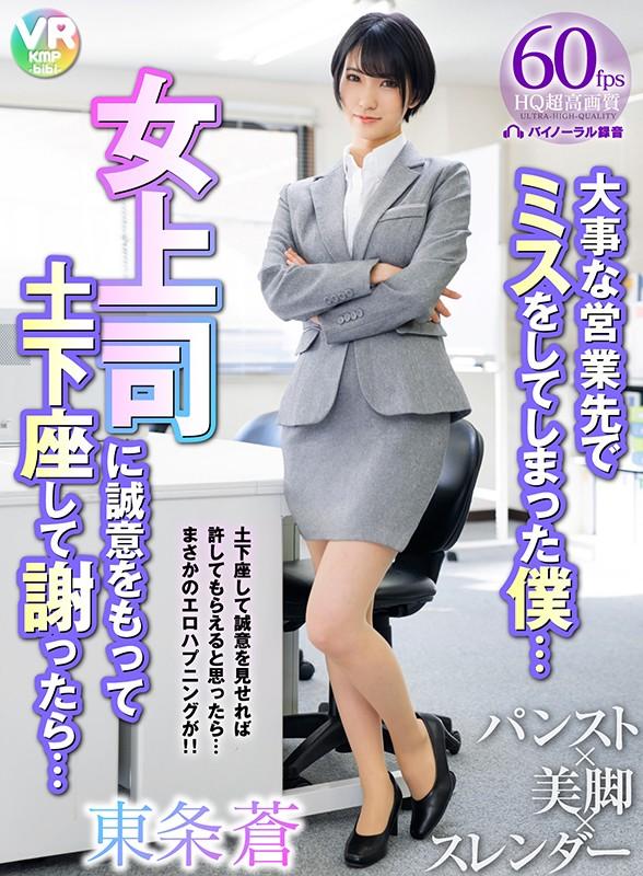 【VR】大事な営業先でミスをしてしまった僕…女上司に誠意をもって土下座して謝ったら… 東条蒼