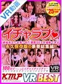 【VR】イチャラブ(ハート) KMP VR SUPER BEST