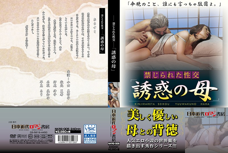 (h_1287nkrs00005)[NKRS-005] ー禁じられた性交ー 「誘惑の母」 ダウンロード