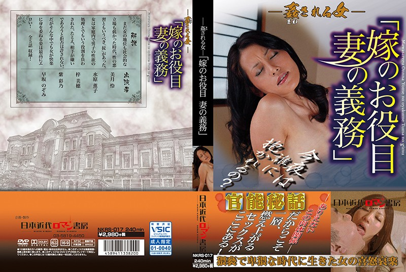 〜姦される女〜 「嫁のお役目 妻の義務」 パッケージ