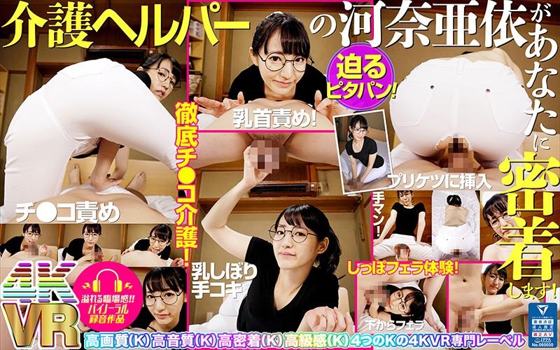 【VR】介護ヘルパーの河奈亜依があなたに密着します!