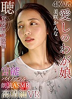DOVR-104 - 【VR】官能バイノーラル×高精細VR 愛しのわが娘 美咲かんな  - JAV目錄大全 javmenu.com