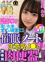 EXBVR-014 【VR】 Everything You Write Is A Reality!With Hypnotic Notes, Cheeky J ● Is My Meat Urinal! ! Remi Hayami