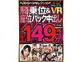 【VR】ベストシーンセレクション!騎乗位&座位バック中出し149分 総集編...thumbnai1