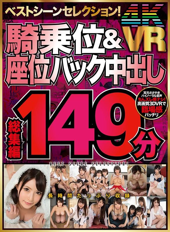 【VR】ベストシーンセレクション!騎乗位&座位バック中出し149分 総集編 1