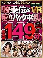 【VR】ベストシーンセレクション!騎乗位&座位バック中出し149分 総集編