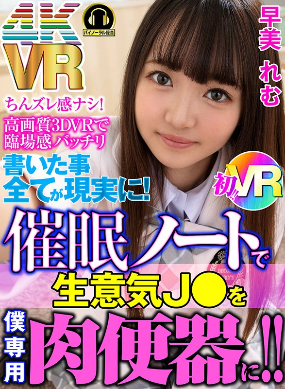【VR】ベストシーンセレクション!正常位&座位バック中出し143分 総集編14