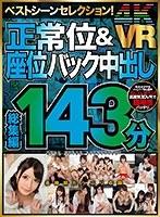 【VR】ベストシーンセレクション!正常位&座位バック中出し143分 総集編 ダウンロード