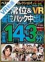 【VR】ベストシーンセレク...