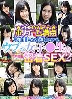 【VR】208分 12人!ボリューム満点 真面目そうな顔をしているウブな女子●生との密着セックス2