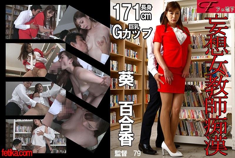 妄想女教師痴漢 葵百合香