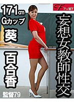 妄想女教師性交 葵百合香 ダウンロード