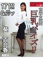 妄想女教師巨乳パイズリ 葵百合香