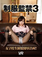 【VR】制服監禁3