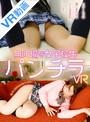 【VR】無防備な女子校生パンチラVR