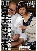 熟年夫婦の性にまつわる映像集 中高年夫婦の性生活 ダウンロード