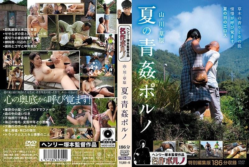 ヘンリー塚本 山・川・草原 夏の青姦ポルノ