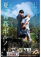 ヘンリー塚本 山・川・草原 夏の青姦ポルノ ダウンロード