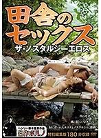 ヘンリー塚本 ザ・ノスタルジーエロス 田舎のセックス h_1300ftds00013のパッケージ画像