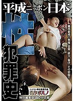 平成日本(ニッポン)性犯罪史 h_1300ftds00018のパッケージ画像
