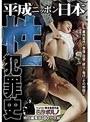 平成日本(ニッポン)性犯罪史