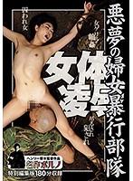 女体凌● 悪夢の婦女暴行部隊 ダウンロード