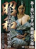 ヘンリー塚本 昭和 田舎は匂い立つ性の営み