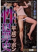 ヘンリー塚本 平成ニッポン性犯罪史