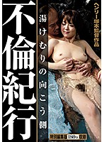 Henry Tsukamoto Adultery Journal On The Other Side Of The Steam 下載
