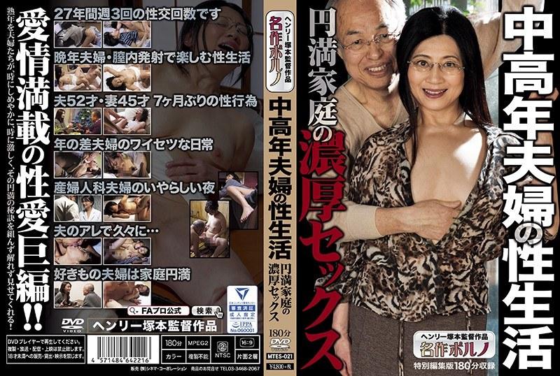 【AV紹介】 中高年夫婦の性生活 円満家庭の濃厚セック …