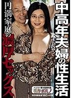 中高年夫婦の性生活 円満家庭の濃厚セックス h_1300mtes00021のパッケージ画像
