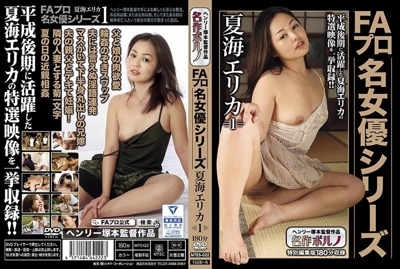 FAプロ名女優シリーズ 夏海エリカ 1