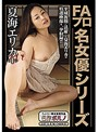 FAプロ名女優シリーズ 夏海...