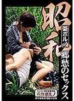h_1300mtes00032[MTES-032]昭和 夏ポルノ 郷愁のセックス