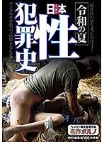 令和の夏 日本(ニッポン)性犯罪史 ダウンロード