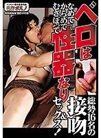 ベロは性器なり なめてからめてむさぼって 総勢16名の接吻&セックス! ダウンロード