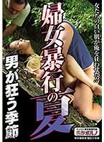 婦女暴行の夏 男が狂う季節 ダウンロード