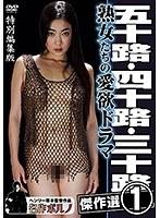 ヘンリー塚本 五十路・四十路・三十路 熟女たちの愛欲ドラマ 傑作選 1