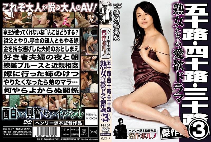 五十路・四十路・三十路 熟女たちの愛欲ドラマ 傑作選 3