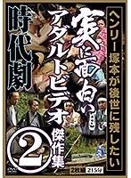 ヘンリー塚本が後世に残したい 実に面白いアダルトビデオ傑作集 2 時代劇リアルAV ダウンロード