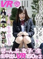 【VR】ぜーんぶ女子○生VR 150分 vol.2