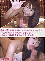 【個撮】「ぬぽぬぽ…ジュルジュル」と下品なフェラでチ○ポを楽しむ美人化粧品販売員れい(仮)23歳 ダウンロード