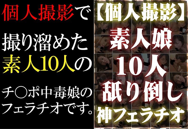 【個人撮影】素人娘10人ねぶり倒し神フェラチオ(h_1304tg00045)