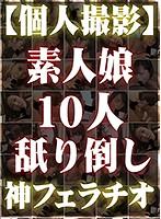 【個人撮影】素人娘10人ねぶり倒し神フェラチオ h_1304tg00045のパッケージ画像