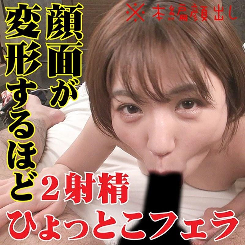 【人妻個撮】顔面が変形するほどのひょっとこフェラをする人妻リコへ2射精(h_1304tg00059)