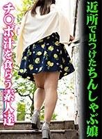 【個人撮影】近所で見つけたちんしゃぶ娘チ○ポ汁を食らう素人達 ダウンロード